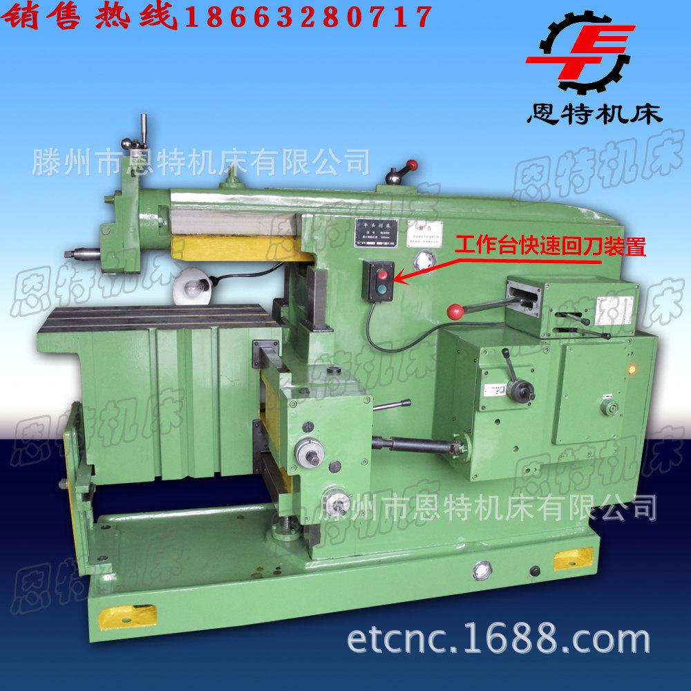 BC6068机械牛头刨床