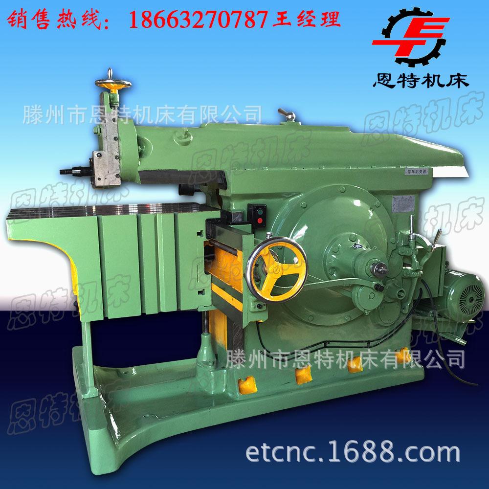 BC6085机械式 液压式牛头刨床